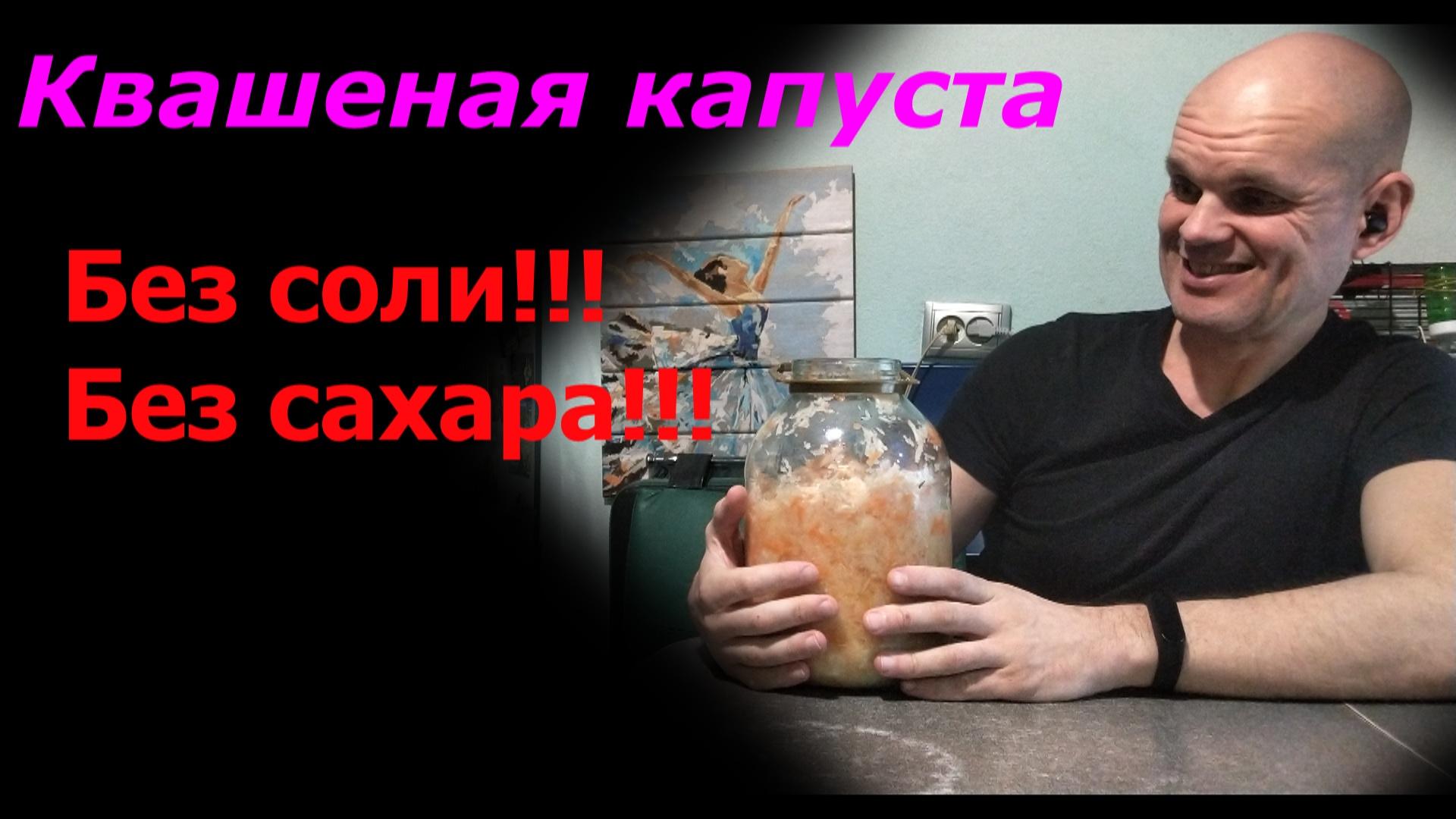 Квашеная капуста без соли без сахара