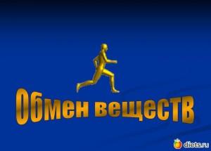 obmen-ve4estv